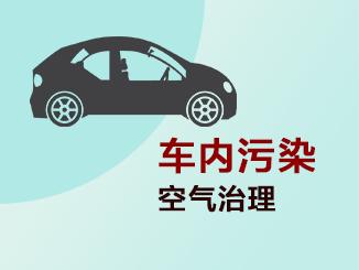 深圳新车专业除甲醛服务十多年行业经验除甲醛选益美净