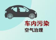 深圳新车专业除甲醛服务,十多年行业经验,除甲醛选益美净