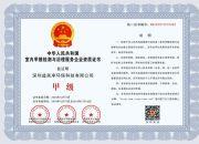 中国室内甲醛检测与治理服务企业资质证书