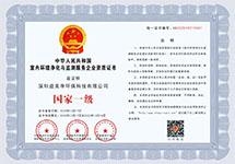 室内环境净化资质证书