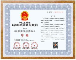 室内甲醛检测与治理服务企业资质证书
